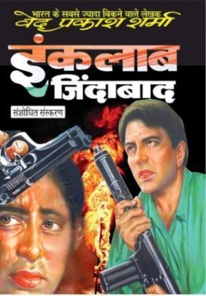 Inklab-Zindabad-Ved-Prakash-Sharma-Hindi-Novel