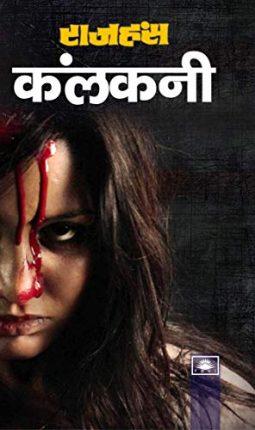Kalankini-Rajhans-Hindi-Novel