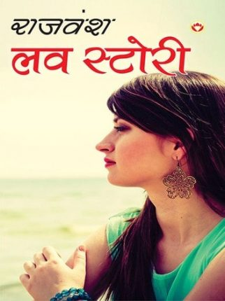 Love-Story-Rajvansh-Hindi-Novel